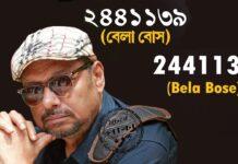 2441139 Song By Anjan Dutta Bela Bose