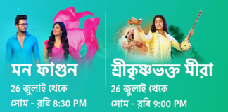 Star Jalsha Serial Timetable Changed